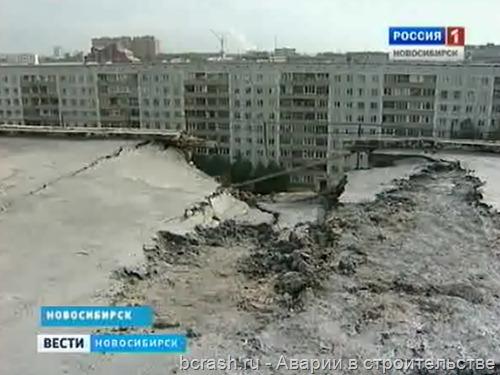 Новосибирск. Обрушение крыши жилого дома на улице Б. Богаткова