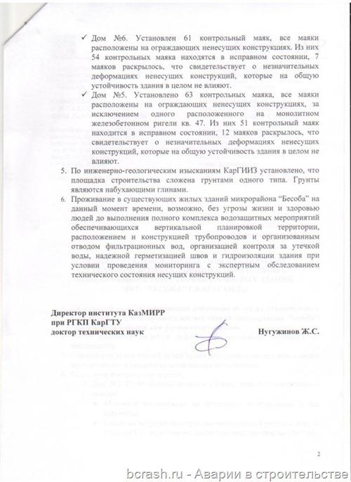 Казахстан Жилой комплекс Бесоба 4