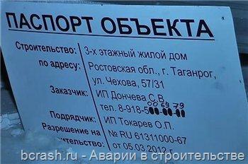 Обрушение здания в Таганроге 11