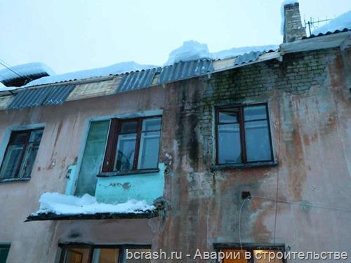 Белый городок. Обрушение крыши