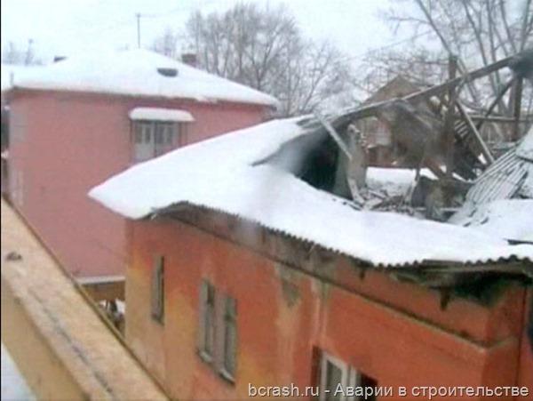 Троицк. Обрушение крыши дома на улице Строителей. Фото