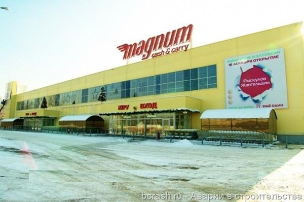 Астана. Magnum