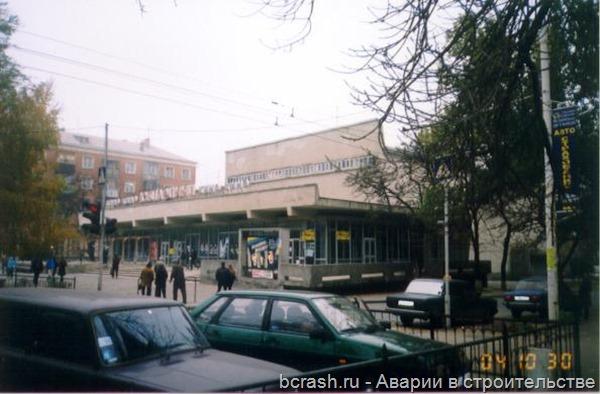 Ростов. Обрушение крыши кинотеатра Юбилейный