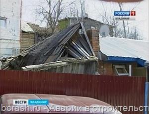 Владимир. Обрушение стены дома на Новогончарной