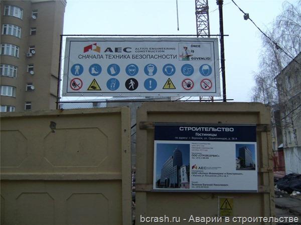 Воронеж. Обрушение при строительстве гостиницы. Фото 1.