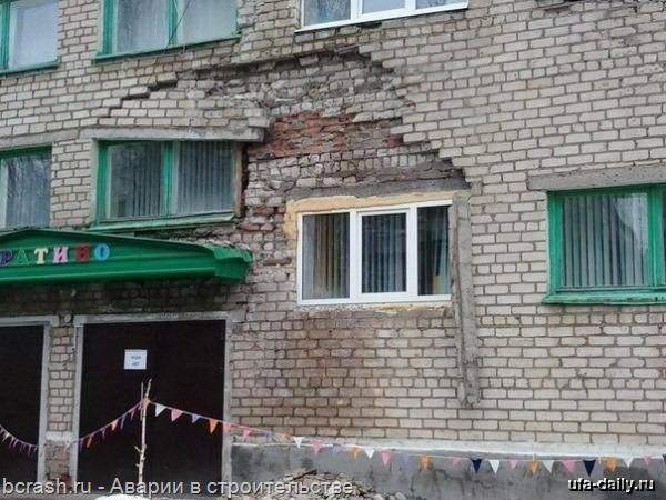 Стерлитамак. Обрушение стены детского сада