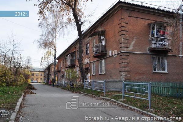 Екатеринбург. Обрушение в доме на улице 22 партсъезда. Общий вид