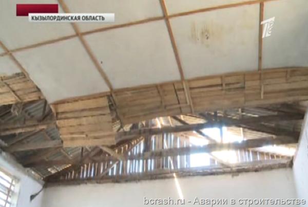Казахстан. Обрушение перекрытия школьного спортзала в поселке Талдыарал